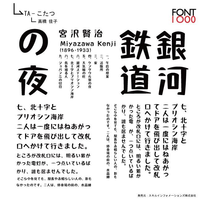 MOJI フォント/デザイン書体・筆 ...
