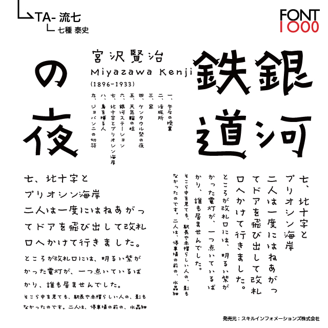 MOJI フォント/デザイン書体・筆...