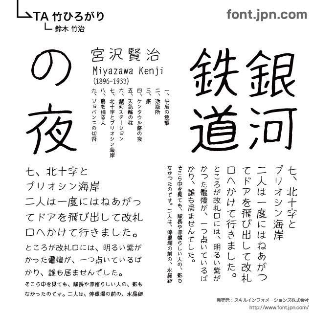 ... フォントの販売サイト / TA竹